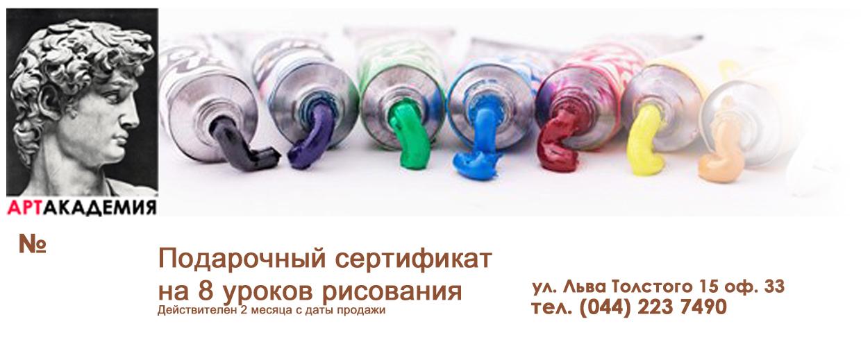 Подарочный-сертификат-на-курсы-рисования-Артакадемии