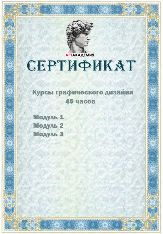 Курсы-графического-дизайна-киев